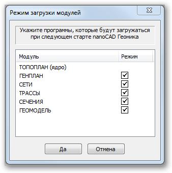 Загружаемые модули.png