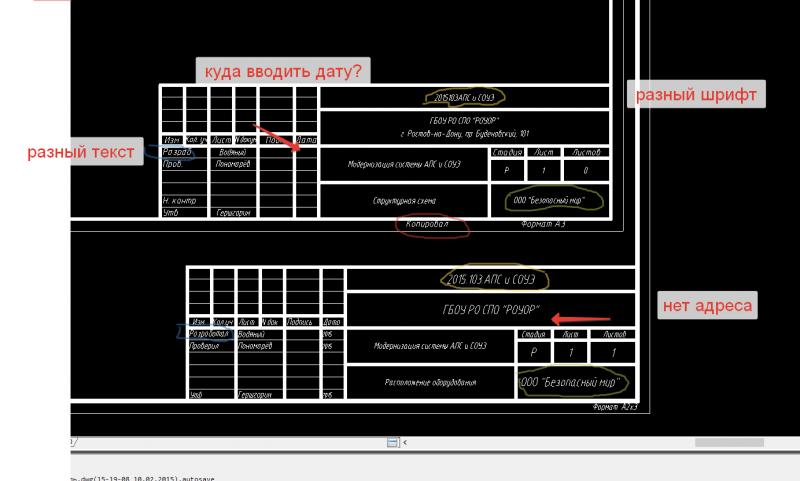 2015-02-10 17-43-51 nanoCAD ОПС 6 рамки.png