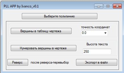 Прикрепленное изображение: forms_pll_app.png