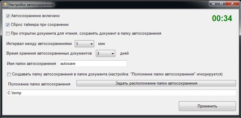 Прикрепленное изображение: CustomAutosaveSettings.jpg