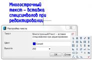МТекстСпецсимволы.png