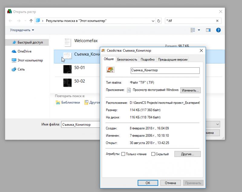 Открытие файла TIF.png