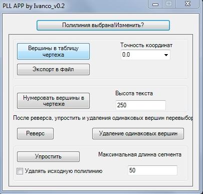 Прикрепленное изображение: PLL_APP_v2_interface.jpg