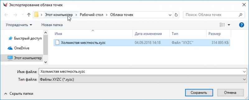 Экспорт в текстовый файл.png