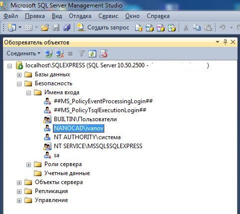SQL_Login.jpg