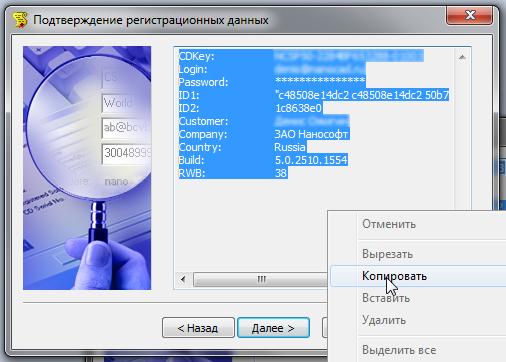 Регистрационные данные.png
