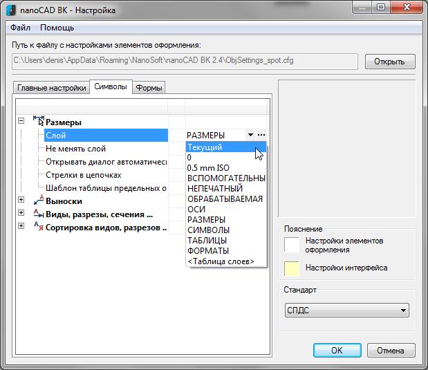 2013_11_14_17_33_59_nanoCAD_ВК_Настройка.png