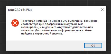 нанокад1.png