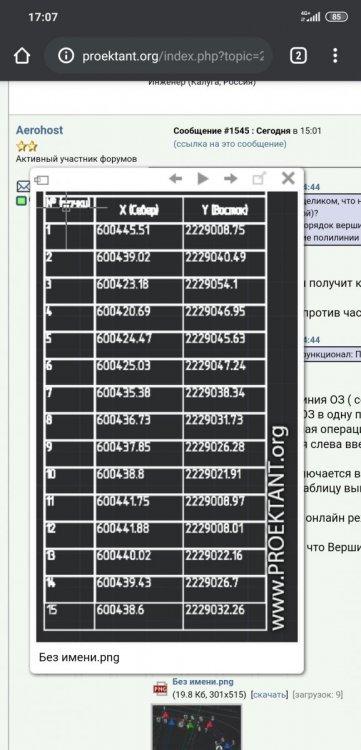 Screenshot_2020-03-01-17-07-05-204_com.android.chrome.jpg