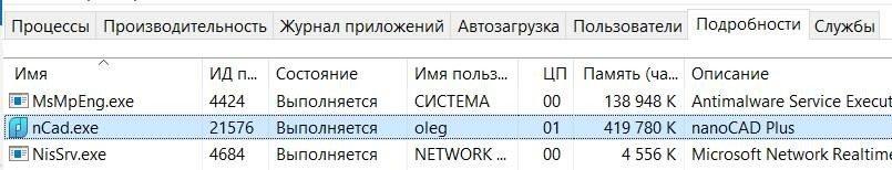 Диспетчер задач.jpg