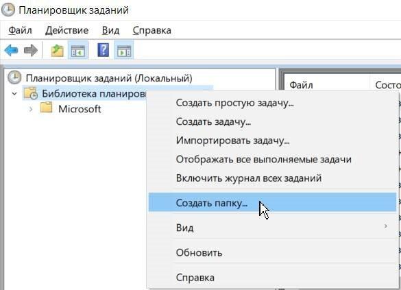 Папка в планировщике.jpg