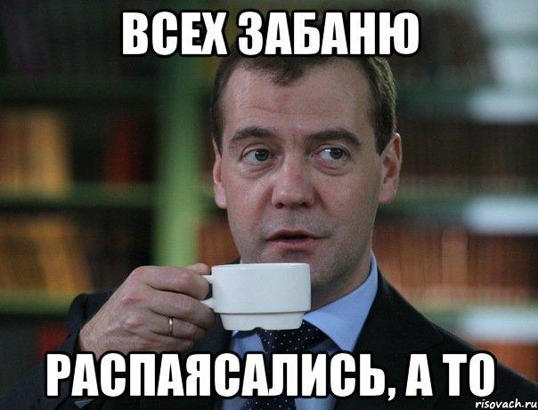 medvedev-spok-bro_51871831_orig_.jpg