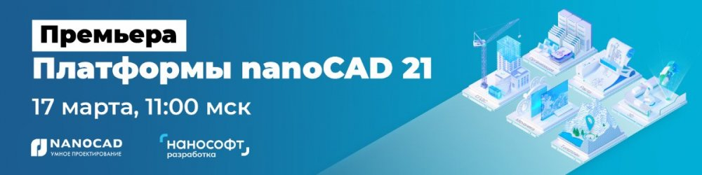 nanoCADPlatform21_Premiere_march_newsletter.jpg